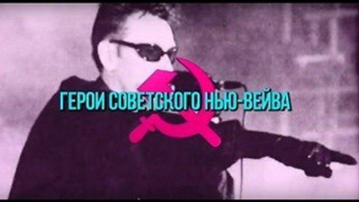 Герои советского нью-вейва - https://ok.ru/rockoboz (8379)