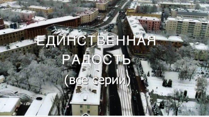 Русская мелодрама «Единственная радость» (все серии)