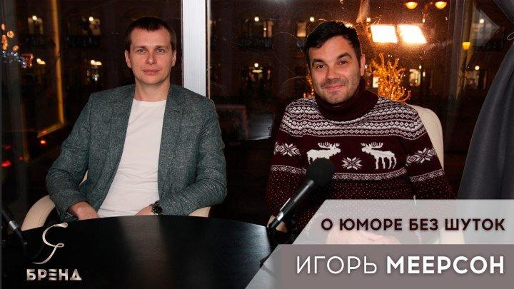 Я-бренд. Интервью с Игорем Меерсоном. О ЮМОРЕ БЕЗ ШУТОК.