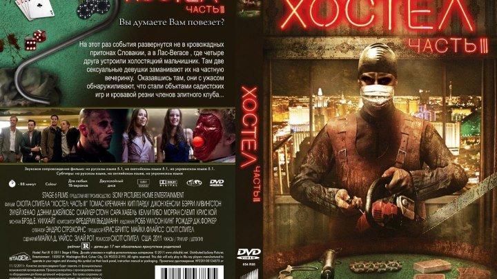 Хостел 3 (2011) Обновлен до 1080p HD