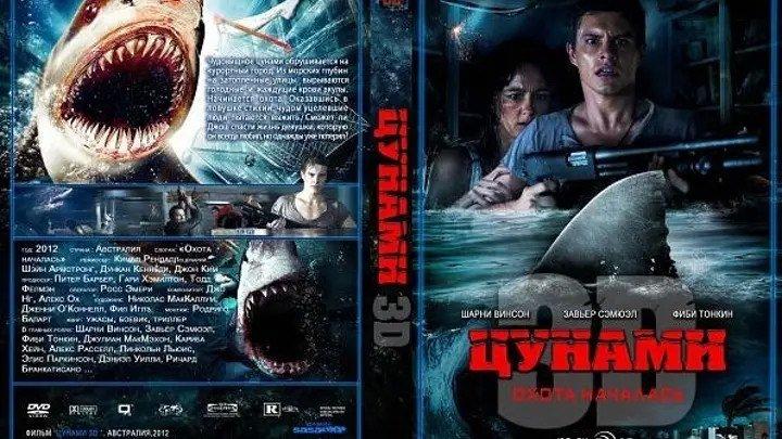 Цунами 3D (2011) HD 720