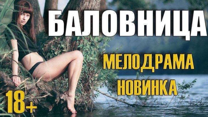 Мелодрама подняла юбки | БАЛОВНИЦА | Русские мелодрамы 2019 новинки HD 1080P | КИНОТЕАТР | КИНОТЕКА | фильмы 2019