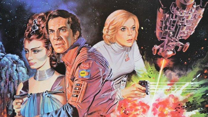 Лунная База Альфа (Великобритания 1978) Фантастика, Приключения
