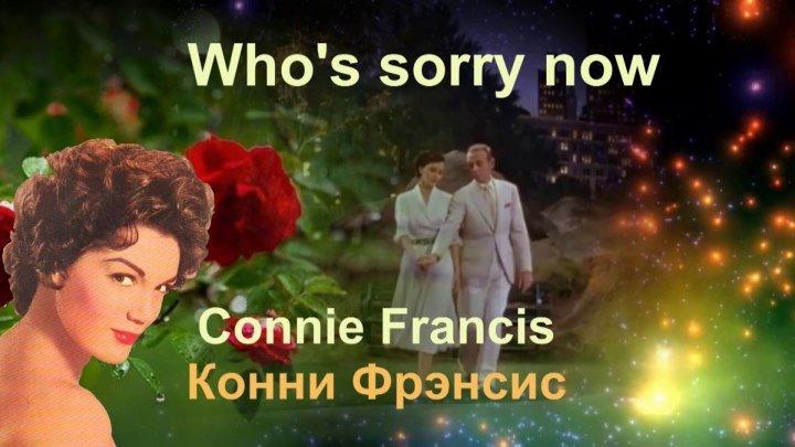 Who's Sorry now (исп.Конни Фрэнсис)