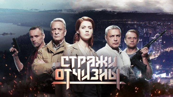 Стрaжи Oтчизны 1-8 серии (2019) Боевик
