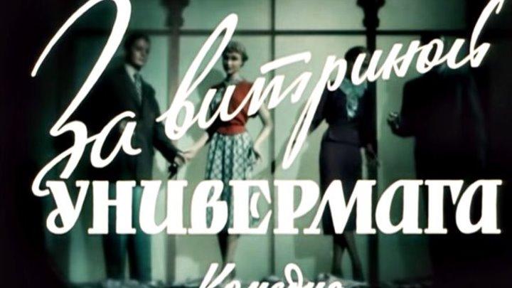 Советский фильм-комедия «За витриной универмага» (1955 )