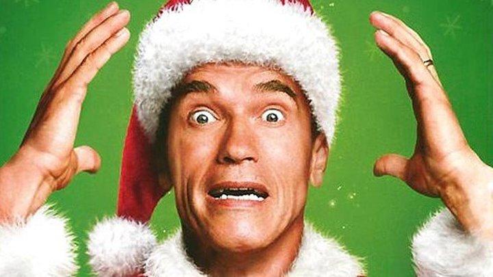 Подарок на Рождество / Jingle All The Way / 1996 / (Живов) / HD (720p)