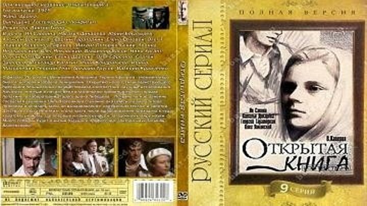 Открытая книга (1977-1979) 3 серия