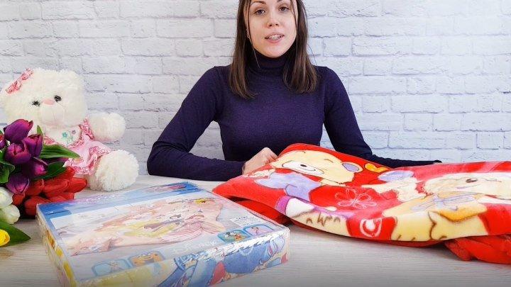 Посмотрите какие красивые детские подарочные наборы постельного белья и мягкие пледы. Как вам? Пишите в комментариях под видео, если понравились