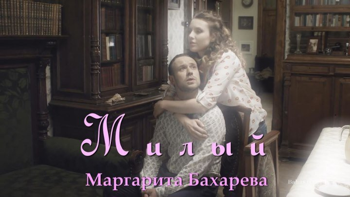 """Новинка 2019 года """"МИЛЫЙ"""" Маргарита Бахарева"""