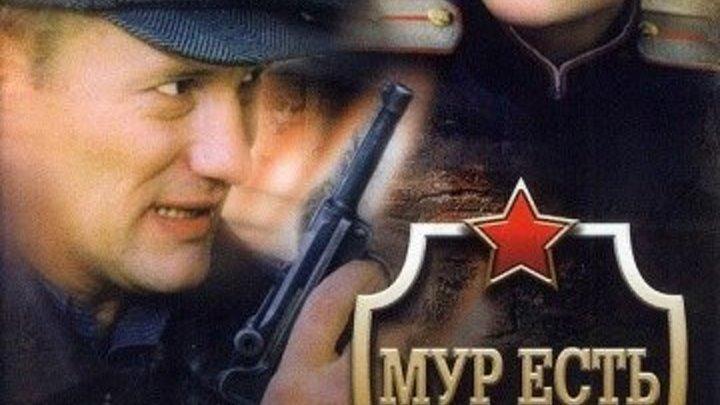 Мур. ечсть. Мур . 1 сезон. 2 серия. 2004