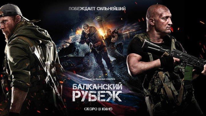 Балканский рубеж - Официальный трейлер (2019)