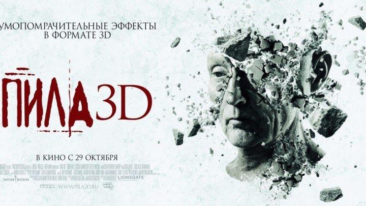 Пила 3D (Пила 7) \ Saw 3D (2010) \ ужасы