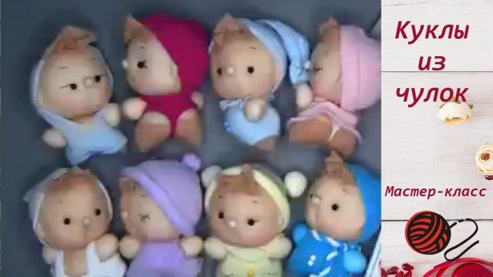 Куколки из чулок. Мастер-класс