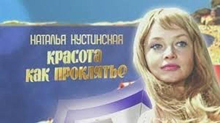 Кустинская Наталья - Красота, как проклятье. 2018. (документальный)