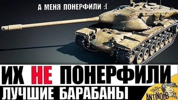 #AnTiNooB: 📉 📺 ЭТИ ИМБЫ ЕЩЕ НЕ ПОНЕРФИЛИ! ЛУЧШИЕ БАРАБАННЫЕ ТАНКИ в World of Tanks! #нерф #видео