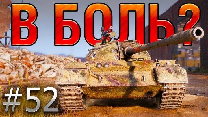 #Леха_Sn1p3r90: 📺 В БОЛЬ? Выпуск №52. КИТАЙСКАЯ РОСОМАХА TYPE 59 [World of Tanks] #видео