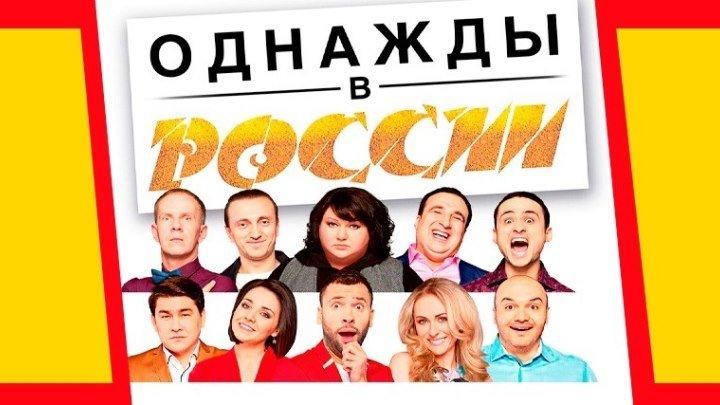 ОДНАЖДЫ В РОССИИ - 9 Сезон (7 Выпуск от 27.О3.2О19г.)