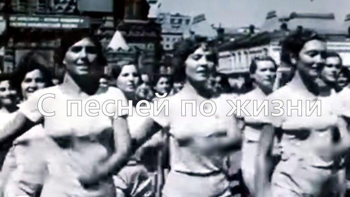 «С песней по жизни» Антология советской песни.30-е годы(1976)