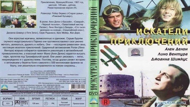 Искатели приключений (Робер Энрико) [1967, Франция, Италия, драма, приключения]