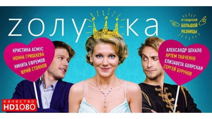 🎬 Zолушка (Россия\HD1О8Ор) Новогодняя комедия \ 2О12г