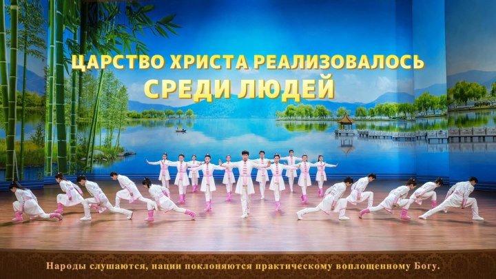 Христианский танец «Царство Христа реализовалось среди людей» Новый Иерусалим нисходил с неба