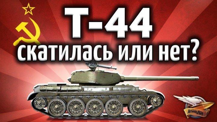 #Amway921WOT: 📺 Т-44 - Скатилась или всё ещё норм? #видео