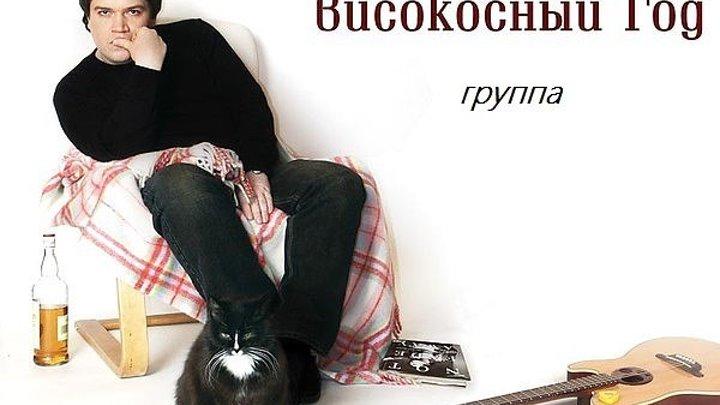 """ВИСОКОСНЫЙ ГОД - """"Лучшая песня о любви"""""""