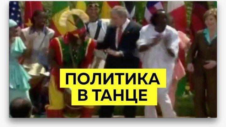 Топ танцующих политиков
