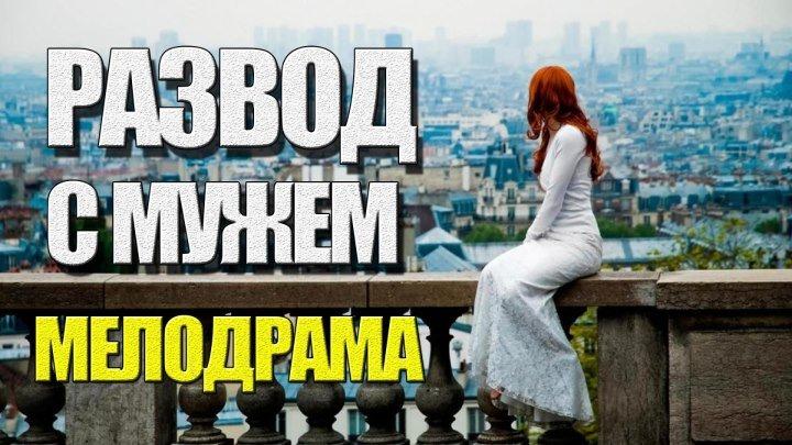 РАЗВОД С МУЖЕМ | Премьера 2019 о безумной любви | Русские мелодрамы 2019 | новинки HD 1080P | ОК ВИДЕО | фильмы 2019