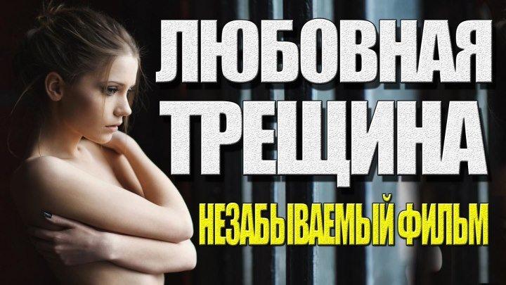 ЛЮБОВНАЯ ТРЕЩИНА | Фильм из реальной жизни | Русские мелодрамы 2019 | новинки HD 1080P новый сериал | ОК ВИДЕО