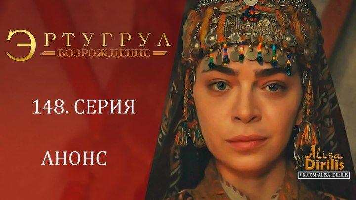 Эртугрул. 148 серия. анонс на русском. Озвучка turok1990