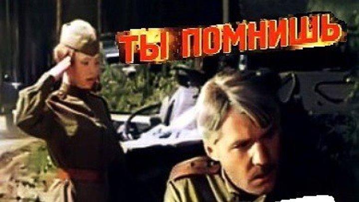 ТЫ ПОМНИШЬ (военный фильм, драма, мелодрама, экранизация) 1979 г