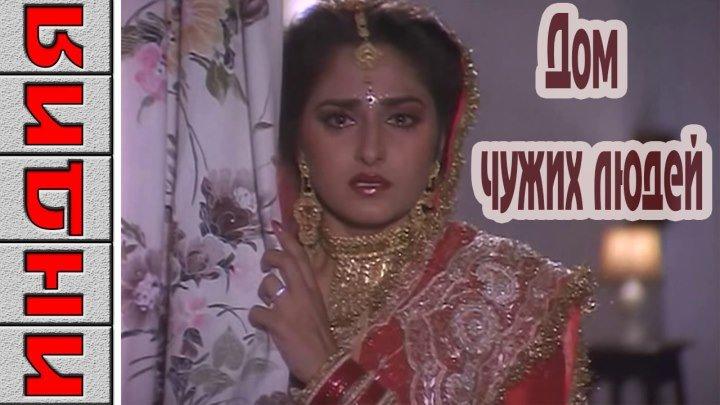 Дом чужих людей. индия 1989