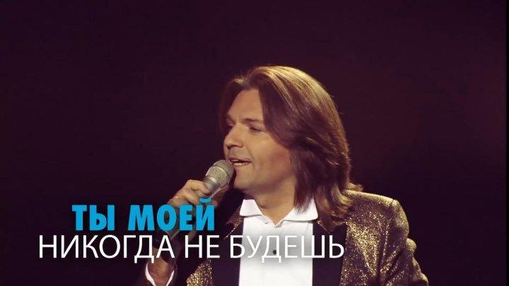 Дмитрий Маликов - Ты моей никогда не будешь