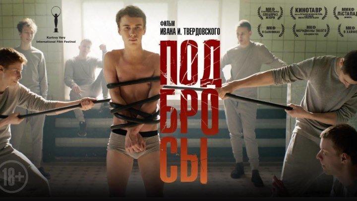 """Трейлер фильма """"Подбросы"""" Ивана И. Твердовского"""