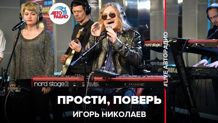 Игорь Николаев - Прости, Поверь (#LIVE Авторадио)