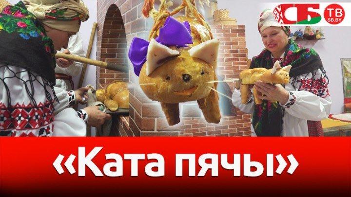 """Обряд """"Ката пячы"""" в местечке Скирмантово   Необычайные деревни"""
