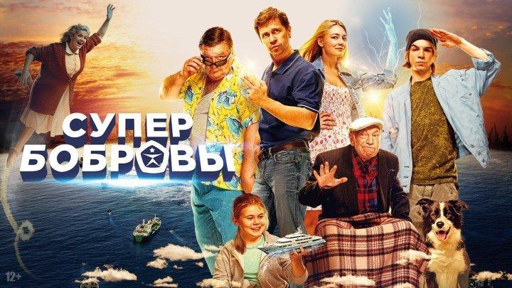 СуперБобровы HD(комедия)2016