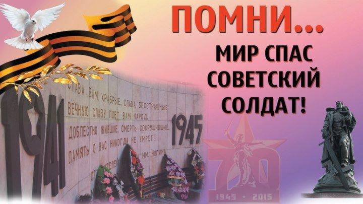 Помни. Мир спас советский солдат!