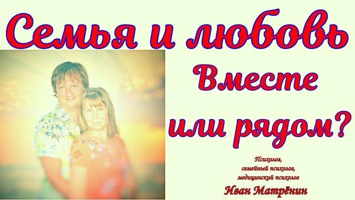 Семья и любовь. Вместе или рядом?