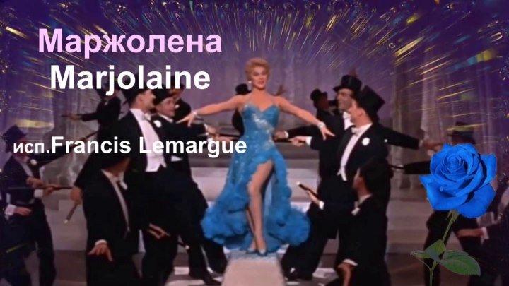 Маржолена (исп.Francis Lemargue)