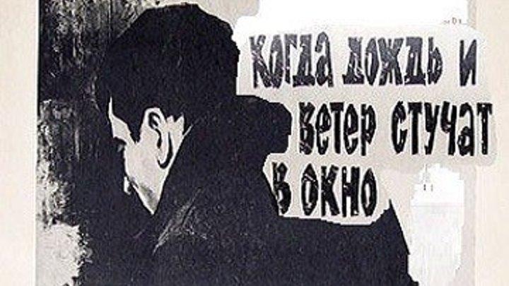 КОГДА ДОЖДЬ И ВЕТЕР СТУЧАТ В ОКНО (приключения, экранизация) 1967 г
