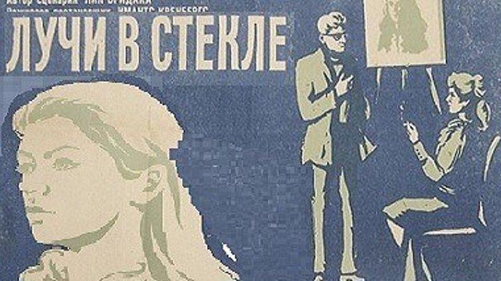 ЛУЧИ В СТЕКЛЕ (мелодрама) 1969 г
