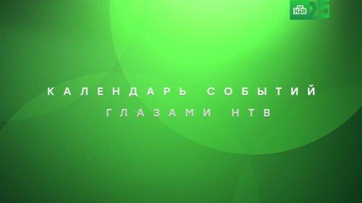 Календарь событий глазами НТВ
