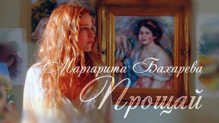 ПРОЩАЙ Маргарита Бахарева