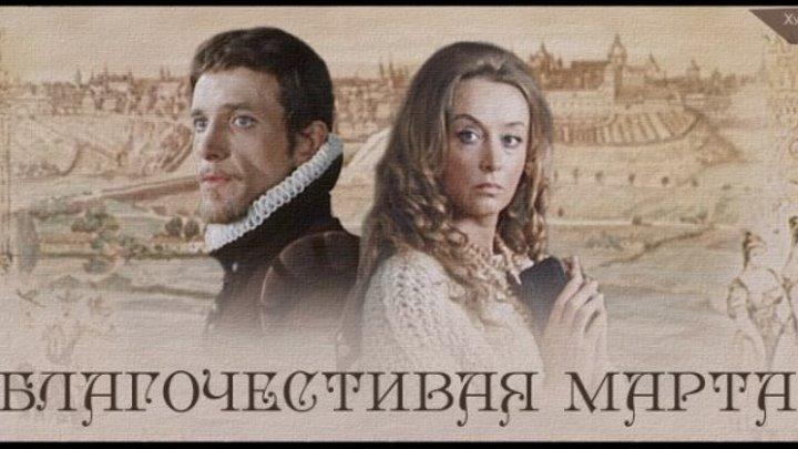 Благочестивая Марта (2 серия из 2) / 1980 / DVDRip