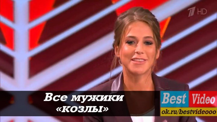 Мужское _⁄ Женское