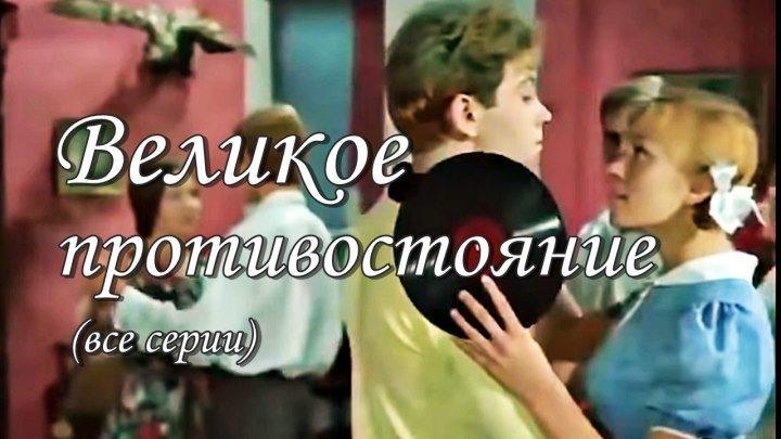 Советский фильм «Великое противостояние» (1974) (все серии)