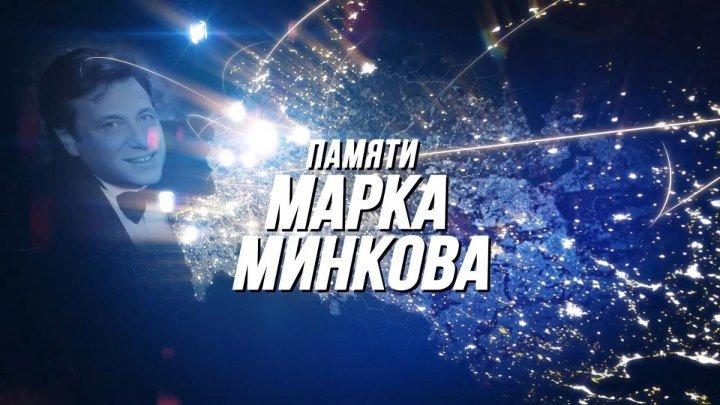 Видеоклип памяти Марка Минкова